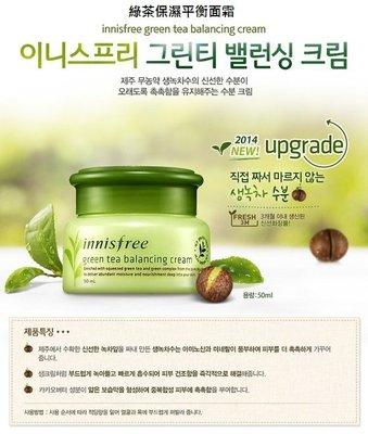 韓國代購 韓國空運 韓國熱銷 innisfree 綠茶保濕平衡面霜green tea balancing cream