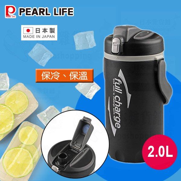 日本製 PEAL METAL 保冷、保溫大容量水壺 2000ml