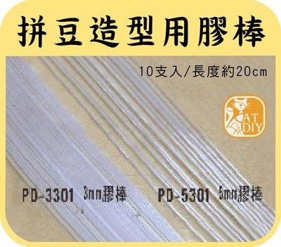 【拼豆造型用膠棒(10支入)】※滿500元送色卡 拼豆 麗彩膠珠 膠珠 魔法豆豆 拼拼豆豆 手工材料 DIY