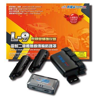 《鯨魚車舖》南極星 L9 雷射二極體無線傳輸防護罩 (歐規變頻強化版)  更勝LI 另有HP905