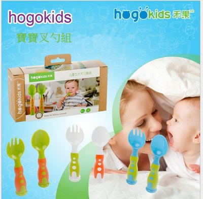 朵媽の店 hogokids禾果學習叉勺組 禾果嬰兒餵養餐具 附盒叉子 湯匙 輔食餐具 寶寶學習餐具