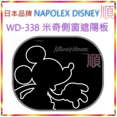 日本品牌 NAPOLEX DISNEY 迪士尼 WD-338 米奇側窗窗簾 米奇窗廉(2入) 車用遮陽窗簾 小圓遮【順】