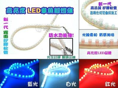 《日樣》新一代LED條燈 章魚燈 長城燈 章魚腳燈  柔光長條燈 軟燈條 類似導光燈條 48CM(48晶)白/紅/藍*