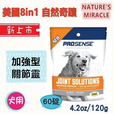 保健食品週送贈品) 美國8in1 Excel 犬用加強型關節靈 天然葡萄糖胺錠嚼錠 (60錠) 桃園市