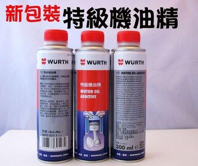 愛淨小舖- [新包裝] 福士WURTH 特級機油精 300ml 二硫化鉬 正公司貨 荷蘭原裝進口