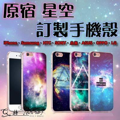 Q特 個性星空原宿【PO01】客製化手機殼 三星 Note 9/8、A9、A8、A7、A6、J4、J6、S9、J7系列
