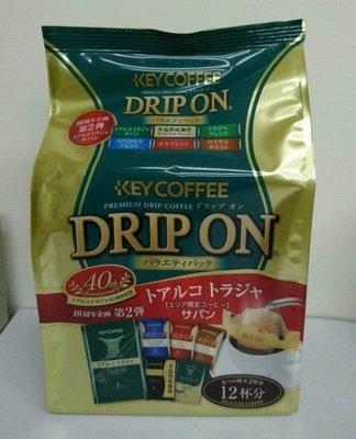 【日本進口】Key Coffee Drip On ~滴漏式,濾泡式咖啡包~綜合口味$220 / 12包入