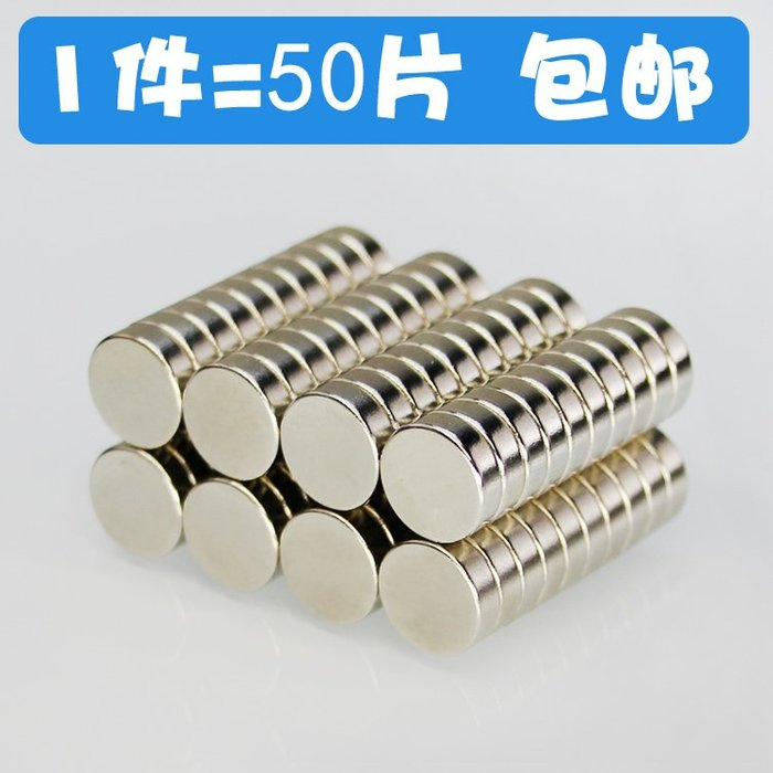 極有家釹鐵硼磁鐵強力磁鐵吸鐵石直徑10x厚度3mm廣告教學圓形磁鐵磁石#磁鐵#掛鉤#吸鐵石#圓形方形