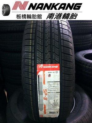 【板橋輪胎館】南港輪胎 SP-9 225/60/17 來電享特價 IX35 非EP850