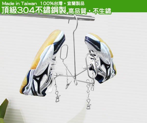 ☆成志金屬☆不鏽鋼設計款旋轉曬鞋架,可吊掛晾鞋架曬襪架,絕不生鏽,可作晾褲架