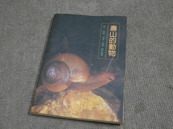 達人古物商《收藏、嗜好》壽山的動物 鍋牛 爬蟲 兩棲 蝴蝶【張學文 著】書況佳