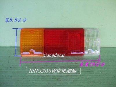 [重陽]豐田 HINO  2007-2013貨車 後燈殼 [左右都有貨]