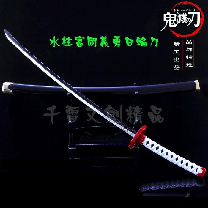 鬼滅之刃 -水柱富岡義勇日輪刀25.5cm(長劍配大劍架.此款贈送市價100元的大刀劍架)