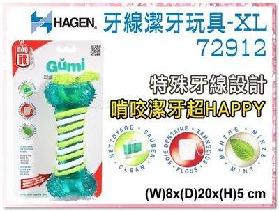 訂購@☆SNOW☆Hagen 牙線潔牙玩具-XL號 72912  薄荷牙線設計!(80032028