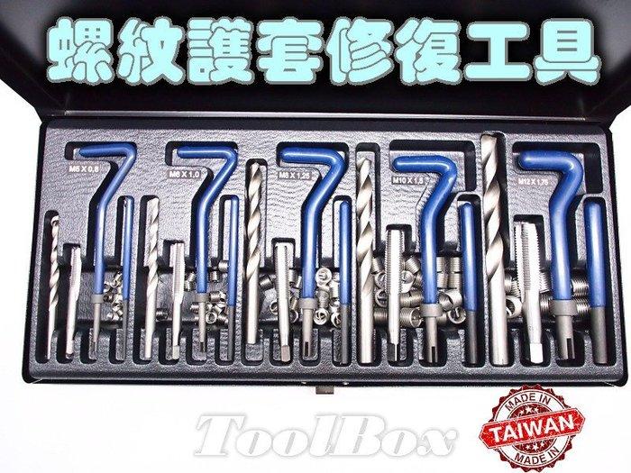 【ToolBox】《免運費》131件組/螺紋護套/螺紋襯套/潰牙修復/螺絲攻/護套/牙套/崩牙/絲攻扳手/導入棒/牙攻