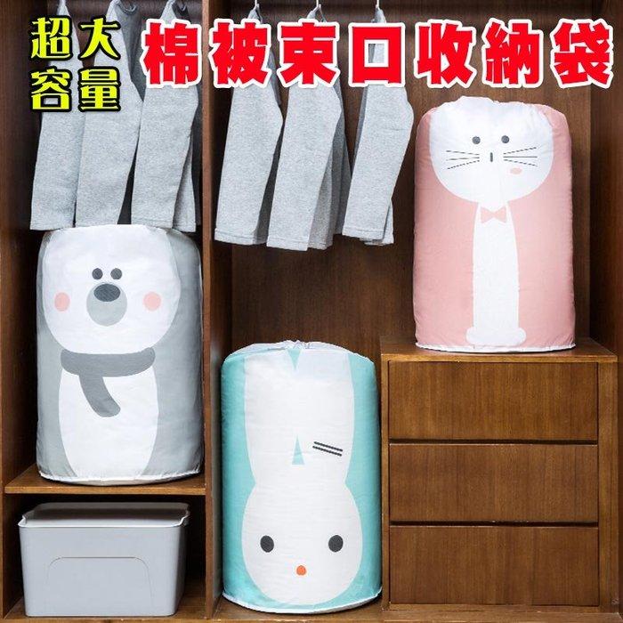 大容量 棉被束口袋 棉被袋 收納袋 棉被罩 整理袋 打包袋 抽繩 衣物收納 圓筒棉被收納 束口袋