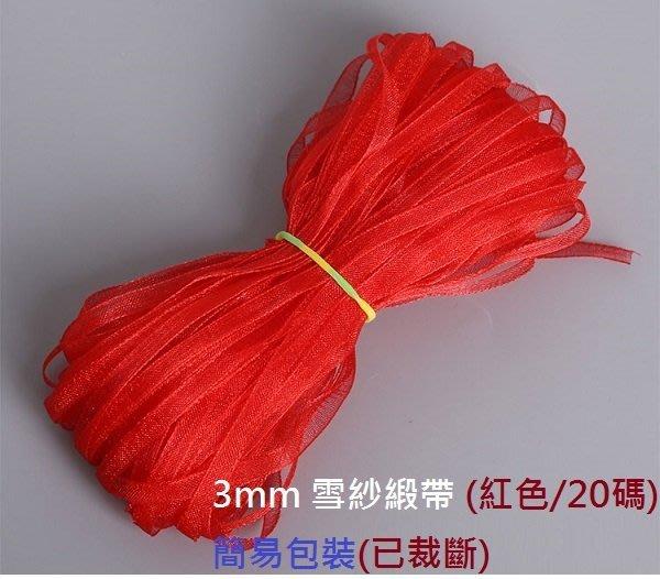 ☆創意特色專賣店☆0.3cm 雪紗緞帶 包裝絲帶 禮品包裝 DIY材料 20碼(18米)