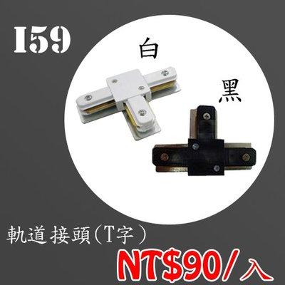 §LED333§(33Hi59) 軌道接頭(T型) 黑/白色 另有一字 L型 +型 另售軌道1/1.5/2米