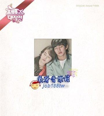 【象牙音樂】韓國電視原聲 -- 求婚大作戰 Operation Proposal OST (TV Chosun Drama)