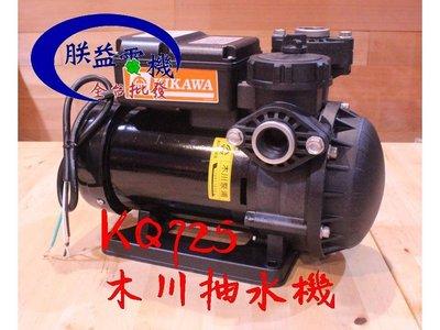 『朕益批發』木川泵浦 KQ725 1HP 不生鏽抽水馬達 塑鋼抽水機 海水適用 低噪音馬達 另售 TS800