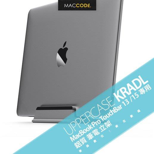 UPPERCASE KRADL MacBook Pro TouchBar 13 /15 專用 鋁質 筆電 立架 現貨含稅
