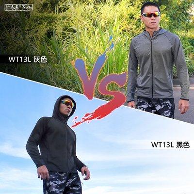 《衣匠》☆彈性修身版 兩側口袋 通風透氣 運動連帽外套﹝WT13L﹞