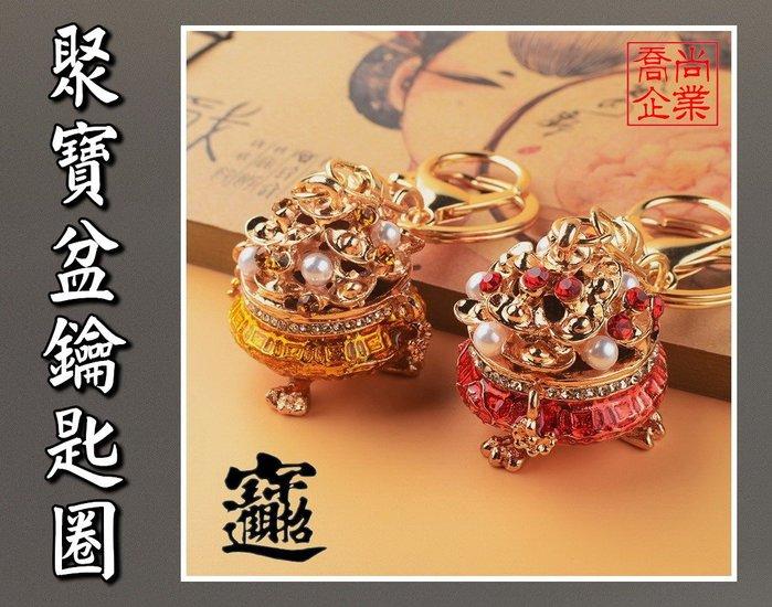 【喬尚拍賣】聚寶盆鑰匙圈 禮品.贈品