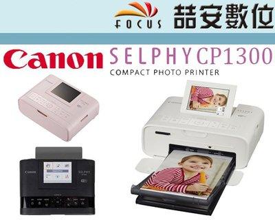 《喆安數位》CANON Selphy CP1300  熱昇華印相機 證件照列印 美化膚色 公司貨 #1