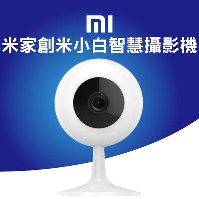 【米家創米小白智慧攝影機】台灣可用版 夜視版 手機監控 網路監視器 WIFI攝像機 錄影機 小蟻 小米