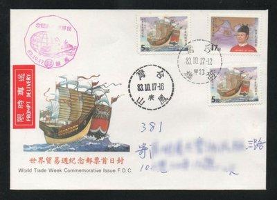 【萬龍】(663)(紀248)世界貿易週紀念郵票套票實寄封