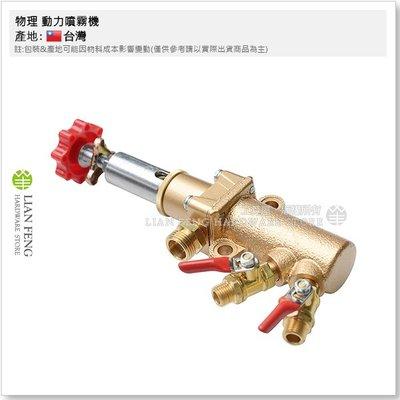 【工具屋】*含稅* 物理 動力噴霧機 自動洩壓總成 WL-45ASB 配件 噴霧 消毒 噴灑 噴藥 WULI 台灣製
