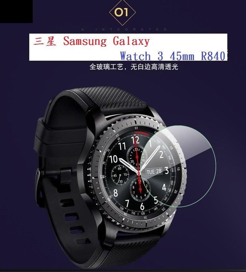 【玻璃保護貼】三星 Samsung Galaxy Watch 3 45mm R840 智慧手錶 鋼化玻璃保護貼