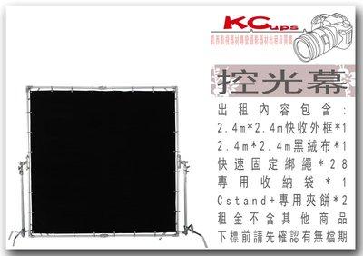 凱西影視器材 2.4m*2.4m 柔光...