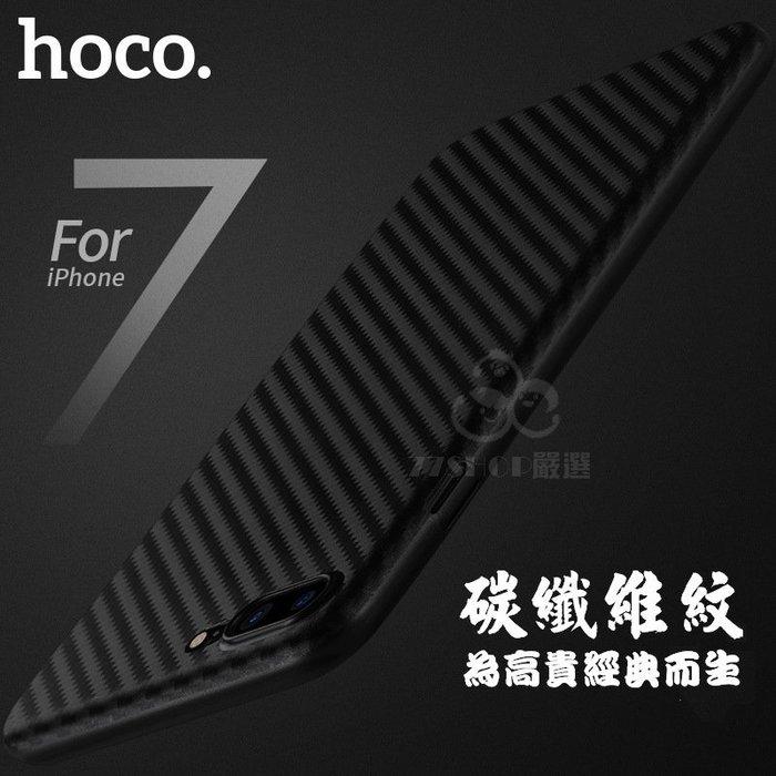 hoco Apple iPhone8 i7 Plus 薄系列 碳纖維紋 卡夢紋 背殼 PP殼 手機保護套【77shop】