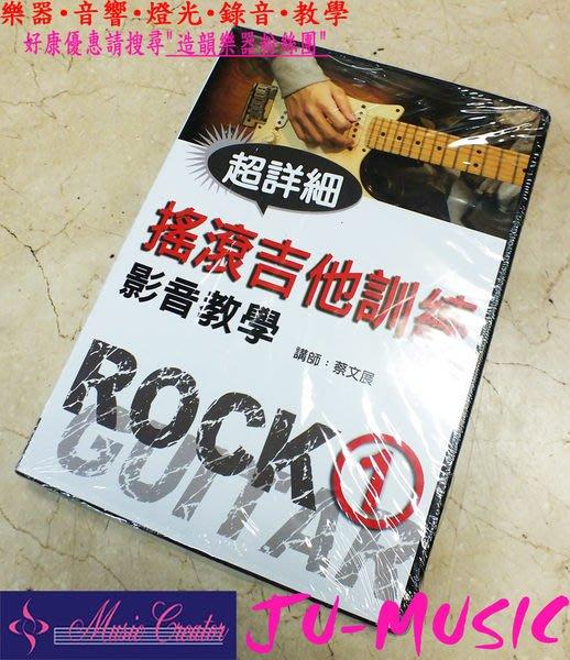 造韻樂器音響- JU-MUSIC - 搖滾吉他 訓練影音教學(一) (附一片光碟)