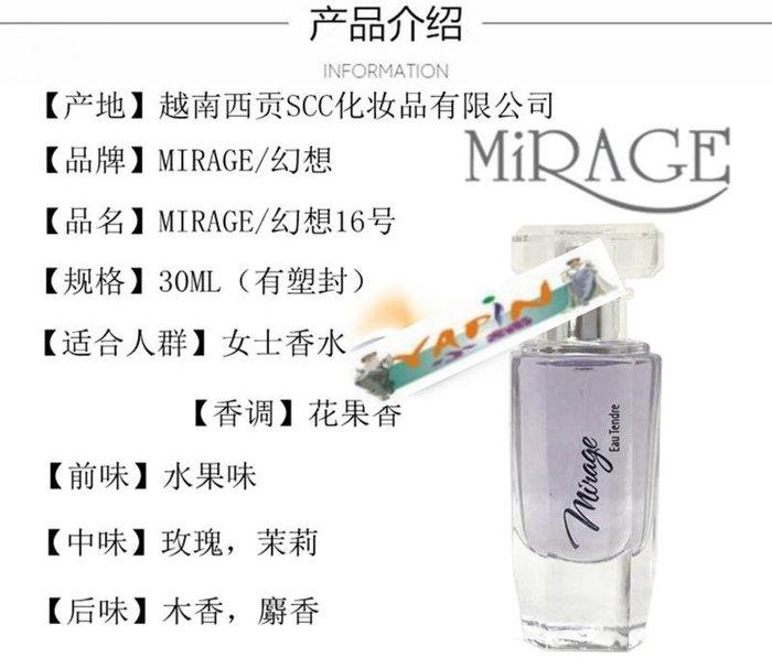 【yapin小舖】 正品越南西貢香水Mirage幻想香水16號女士香水