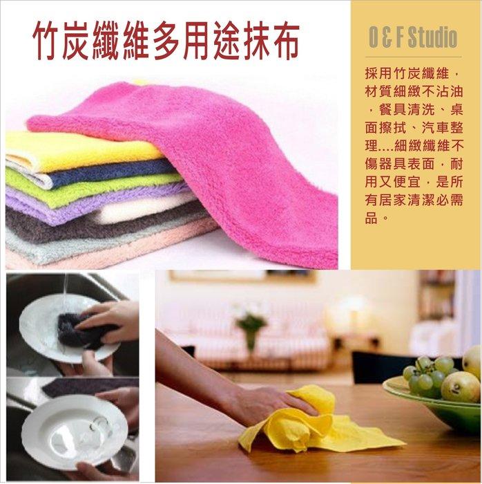 居家達人 :【A138】竹炭纖維多用途抹布 桌面清潔 碗盤清洗 車子擦布 菜瓜布 毛巾 滿888免運費