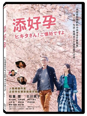 [DVD] - 添好孕 The Hikita's Are Expecting! ( 天空正版 ) - 預計4/10發行