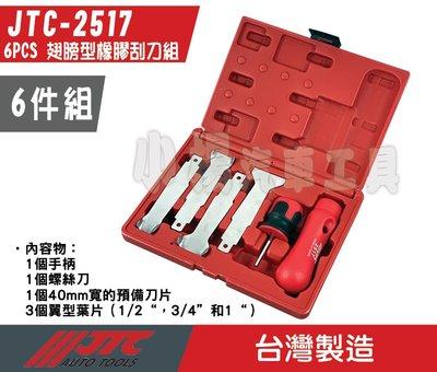 【小楊汽車工具】JTC 2517 6PCS 翅膀型橡膠刮刀組 六件 翅膀型 橡膠 刮刀