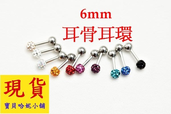 BHP196-韓國進口圓球晶鑽耳骨耳環【韓國製】1對2支