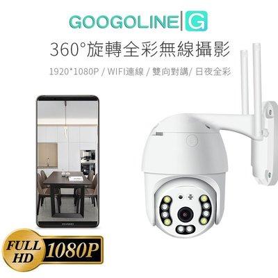 [貨號P08] 1080P畫質送1個月云空間+360全景對講 無線監視器 無線攝影機 WIFI監視器 WIFI攝影機