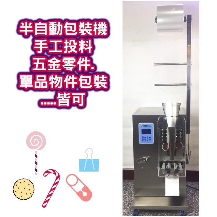 ㊣創傑CJ-H180手動投料包裝機*微電腦設定控制面板*連續封口機印字機計量機液體充填機旋蓋機封杯機真空機鎖蓋機網紋機