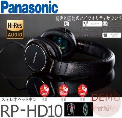 ㊑DEMO影音超特店㍿日本Panasonic RP-HD10 Hi-Res audio 立體聲耳罩式耳機 可換耳機線
