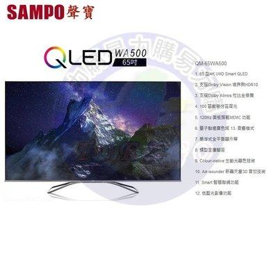 【易力購】SAMPO 聲寶液晶 QM-65WA500《65吋》全省運送