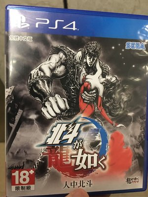 PS4 人中北斗 北斗神拳 人中之龍系列 北斗龍如 中文 中文版 光碟無刮