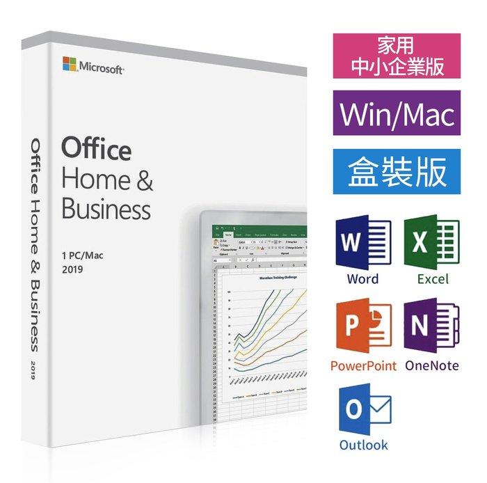 實體盒裝⚡️Microsoft微軟 Office 2019 Home & Business 終生使用/現貨-未稅賣場