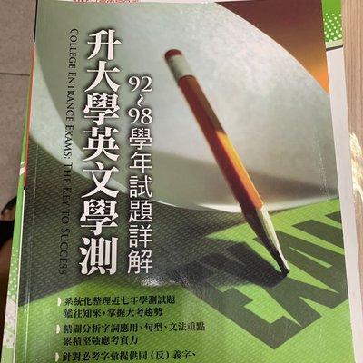 升大學英文學測(92-98學年試題詳解)