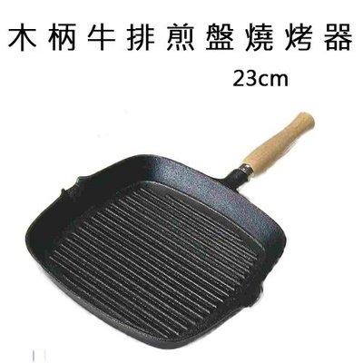 【無敵餐具】木柄鑄鐵雙角方型牛排煎盤器(23cm) 牛排煎盤/燒烤 量多可來電洽詢優惠價【SH0027】