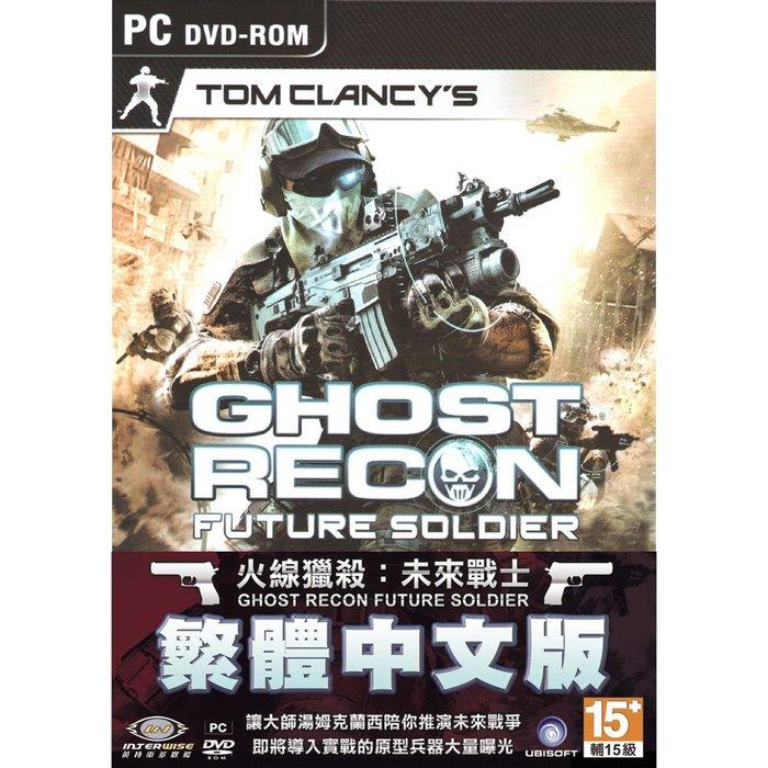 火線獵殺:未來戰士 PC中文版