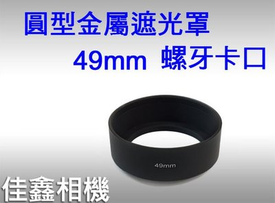 @佳鑫相機@(全新品)圓形金屬遮光罩 49mm 螺牙卡口 35mm鏡頭適用 for RX1、RX1R適用